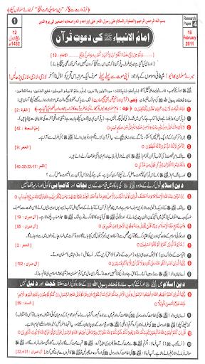 ImamUl-Ambiya ki Dawat-e-Quran