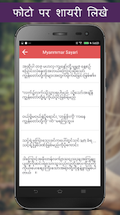 Write Myanmmar Poetry on Photo - náhled