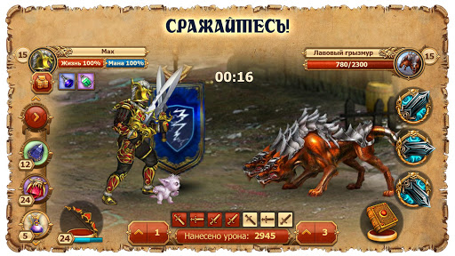 Легенда. Наследие драконов screenshot 7