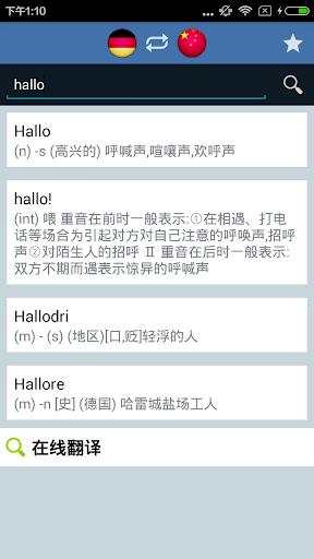 漢語德語發音詞典
