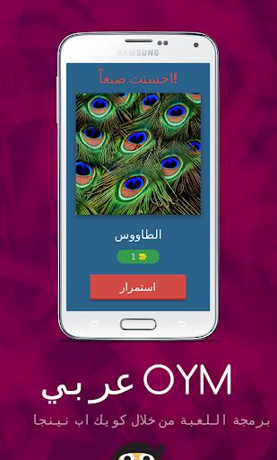 OYM عربي screenshot 2