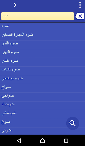 Arabic Greek dictionary 3.95 screenshots 1