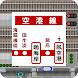 掌内鉄道 空港線B区