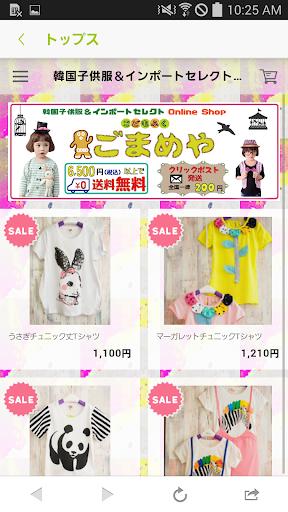玩購物App|キッズファッションのセレクト通販【子供服 ごまめや】免費|APP試玩