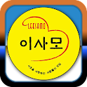 이사모동호회 icon