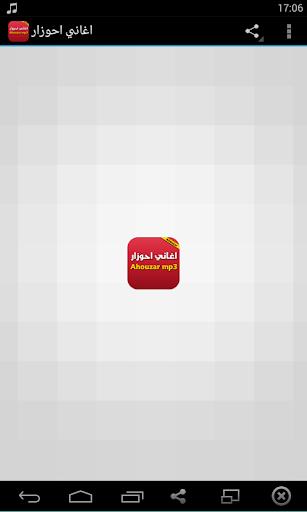 اغاني احوزار - ahouzar
