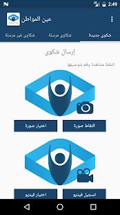 عين المواطن - náhled