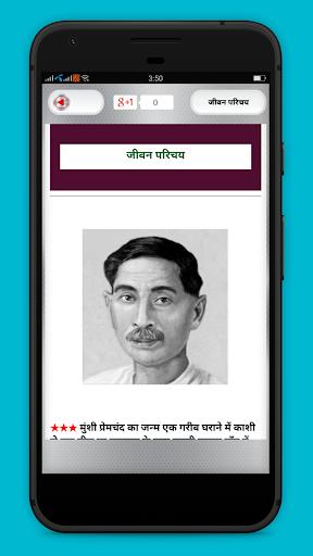 Munshi Premchand ki Kahaniyan 7.0 screenshots 2