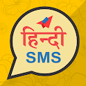Hindi SMS - हिंदी शायरी icon