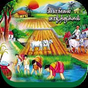 Tamil Pongal Images, Mattu Pongal Images