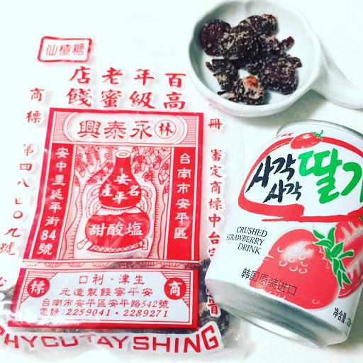 邊看電視邊吃就嗑掉半包 仙楂糖蜜餞好好吃 #永泰興蜜餞  #林泰興蜜餞