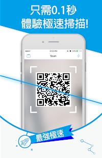 QR Code掃描器(台灣研發 安全可靠)💥一秒掃描:QR掃描器至尊版(支援條碼+QR掃描) Screenshot