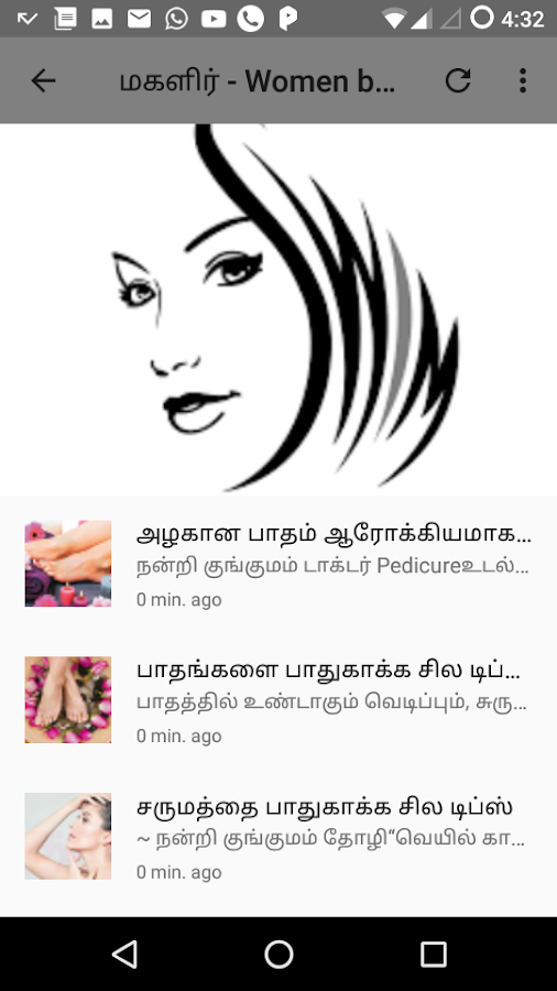 Tamil News Tracker (தமிழ்)- screenshot