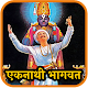 Download Eknathi Bhagwat | एकनाथी भागवत For PC Windows and Mac