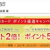 カード決済マイル還元率2.5%!現金換算5%!銀聯カードキャンペーン