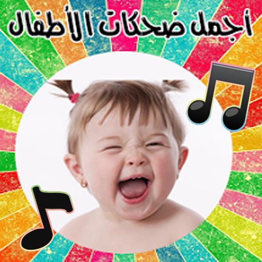 رنات ونغمات ضحك اطفال 2015