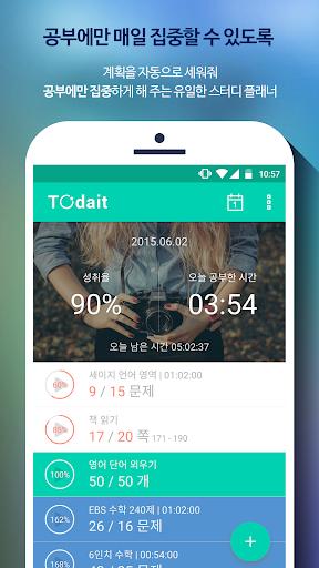 신개념 공부 스터디 플래너 투데잇 - Todait
