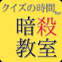 クイズの時間 for 暗殺教室 icon