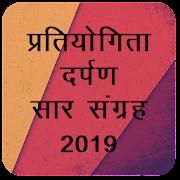 Pratiyogita Darpan Sar Sangrah
