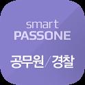 공무원/경찰 - 스마트패스원 icon