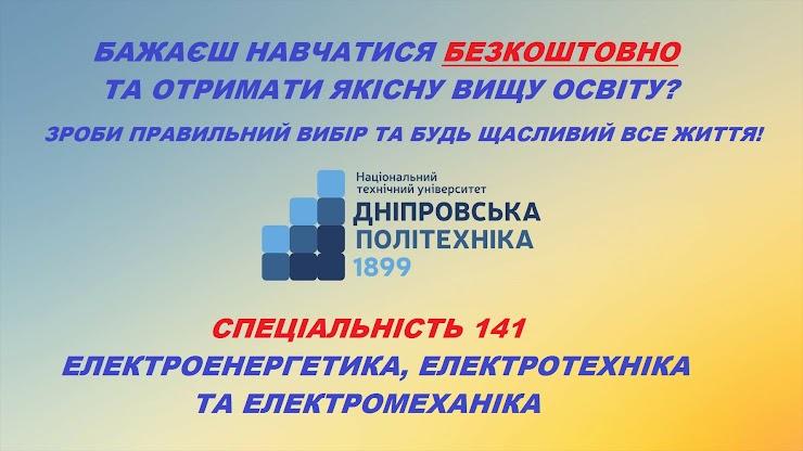 1. ПОДАВАЙТЕ заяву з 1-им або 2-им пріоритетом на спеціальність 141: це збільшить Ваш загальний рейтинговий бал в 1,02 рази (галузевий коефіцієнт). 2. Якщо Ви вступаєте до Дніпровської політехніки, то додатково Ваш загальний рейтинговий бал збільшиться ще в 1,02 рази (регіональний коефіцієнт). 3. Якщо Ви вступаєте з сільської місцевості, то застосовується додатковий підвищувальний сільський коефіцієнт - 1,05.