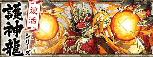 火の護神龍トップ