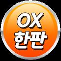 OX 퀴즈 골든벨 icon