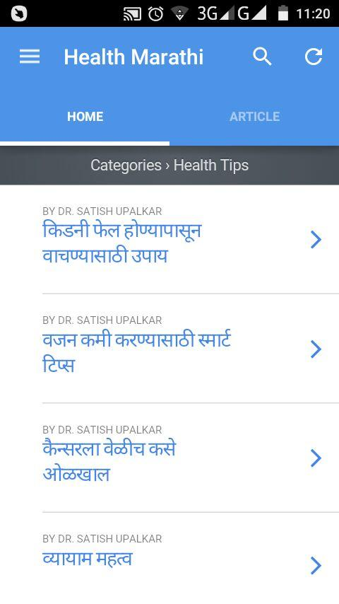 Health Marathi- screenshot