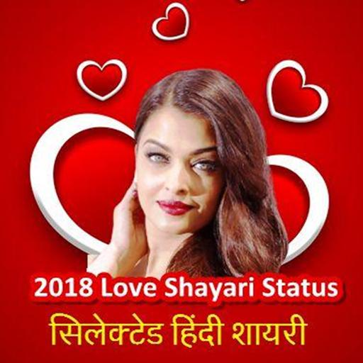 2018 Love Shayari Status