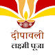 Deepawali Lakshmi Pooja APK