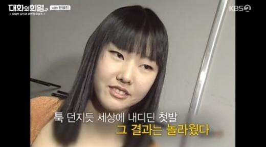 hanhyejin4