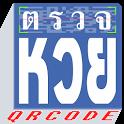 ตรวจหวย Thai lottery - ตรวจล่วงหน้าแจ้งผลอัตโนมัติ icon