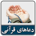 160 دعای قرآنی icon