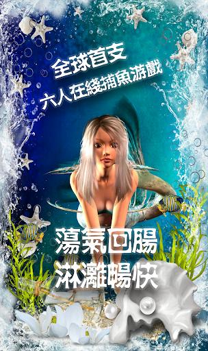 雷霆捕魚SEGA 測試版 -首款6人捕魚遊戲