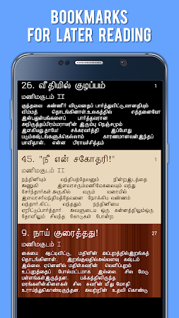 Ponniyin Selvan (Kalki) Tamil 20.0 screenshot 369446