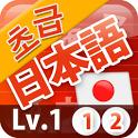 [완성]일본어닷컴 초급 레벨1-1 icon