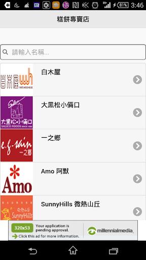 【免費旅遊App】糕餅專賣店-APP點子