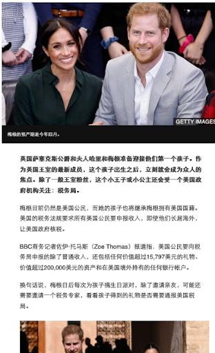 BBC u4e2du6587 News Screenshots 4