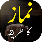 Namaz Ka Tarika Urdu - نماز پڑھنے کا طریقہ