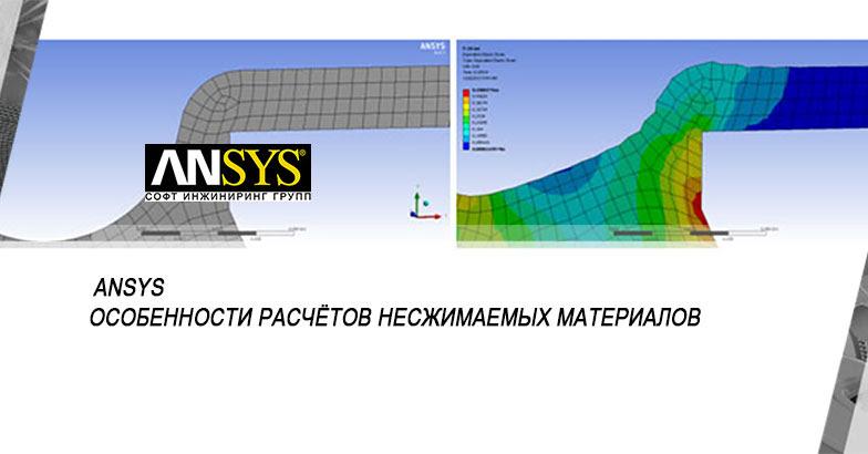 ANSYS | Особенности расчётов несжимаемых материалов
