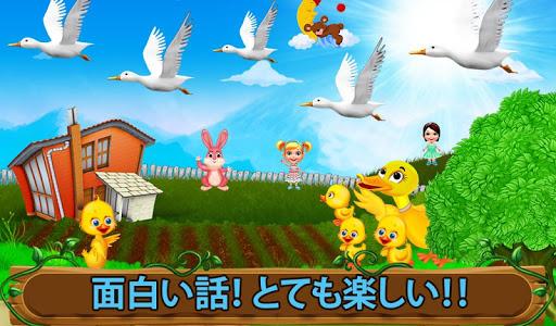 無料教育Appのみにくいアヒルの子童話|記事Game