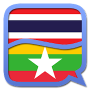 Myanmar (Burmese) Thai diction
