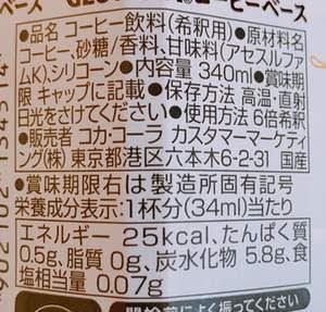 猿田彦珈琲 コーヒーベース 原材料 カロリー