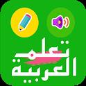 تعليم اللغة العربية للاطفال - روضة الاطفال icon