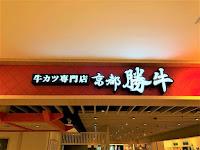 京都勝牛-漢神巨蛋店
