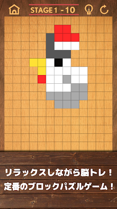 Bit Block Puzzle - ビットブロックパズル ウッディーな脳トレ無料ゲームのおすすめ画像1