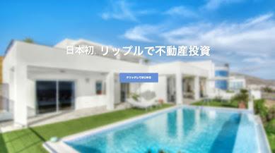 日本初、リップルで不動産が買えるサービスが提供開始、マンションや土地などに適用