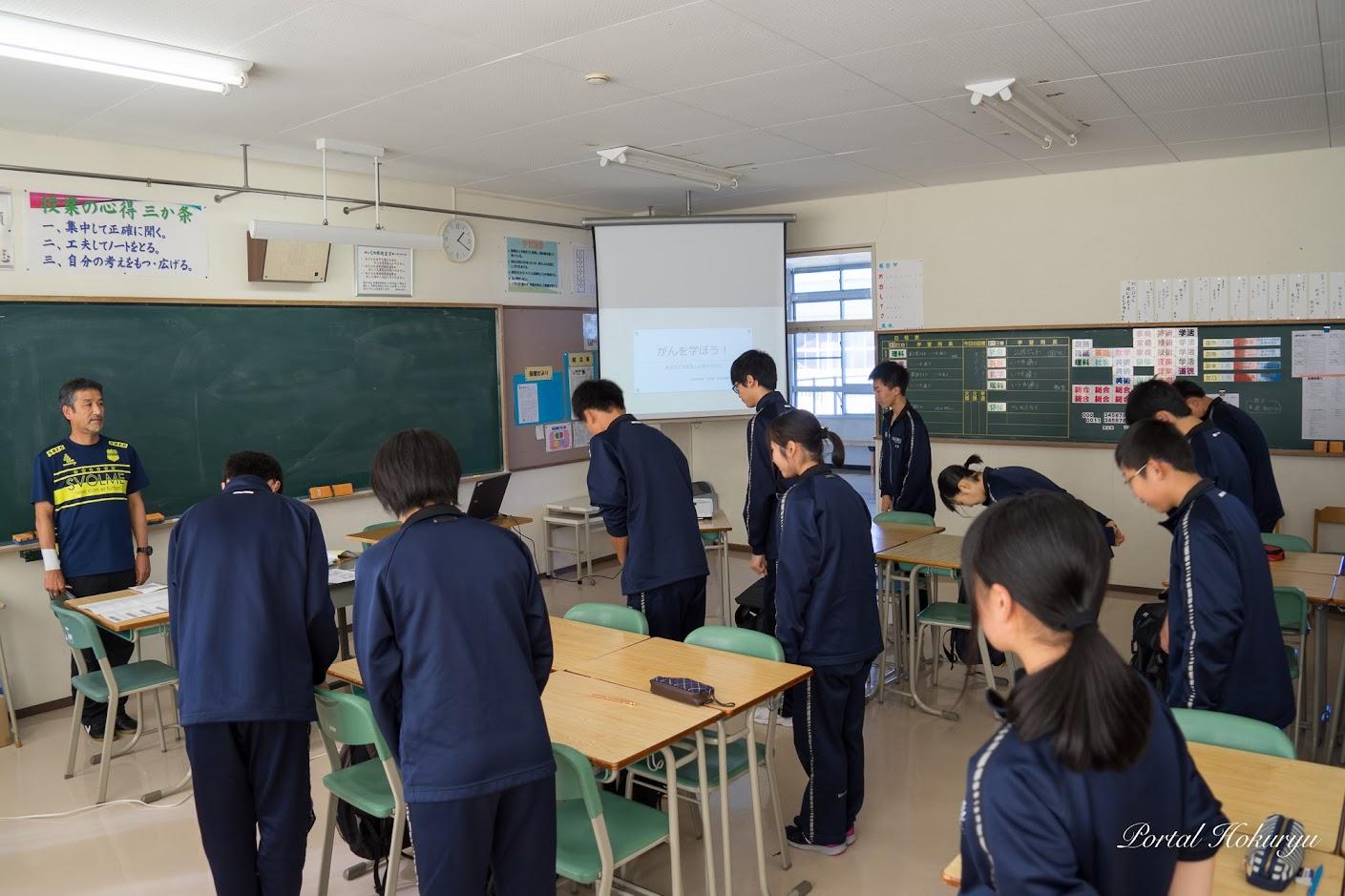 授業開始の挨拶
