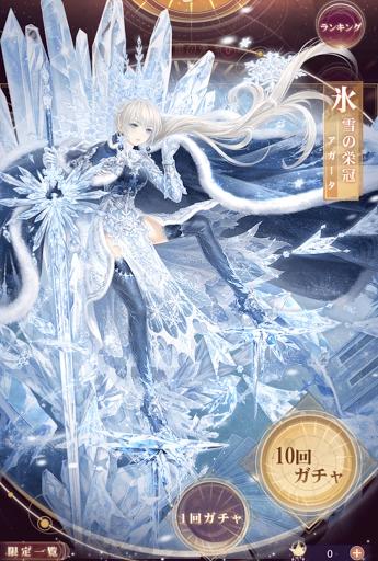 氷雪の栄冠