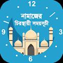 নামাজের সময় সূচি-Namaz Time for all Countrys icon